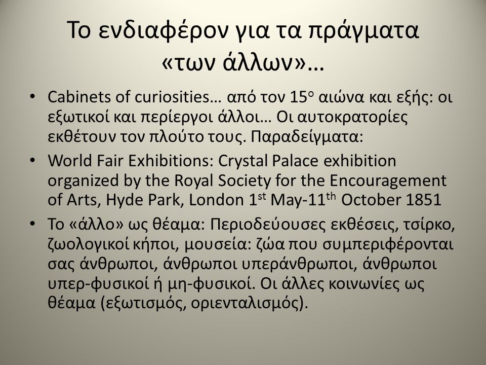 Το ενδιαφέρον για τα πράγματα «των άλλων»… Cabinets of curiosities… από τον 15 ο αιώνα και εξής: οι εξωτικοί και περίεργοι άλλοι… Οι αυτοκρατορίες εκθέτουν τον πλούτο τους.