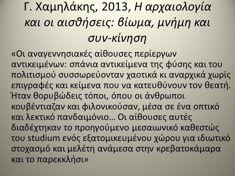Γ. Χαμηλάκης, 2013, Η αρχαιολογία και οι αισθήσεις: βίωμα, μνήμη και συν-κίνηση «Οι αναγεννησιακές αίθουσες περίεργων αντικειμένων: σπάνια αντικείμενα
