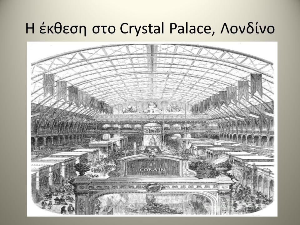 Η έκθεση στο Crystal Palace, Λονδίνο