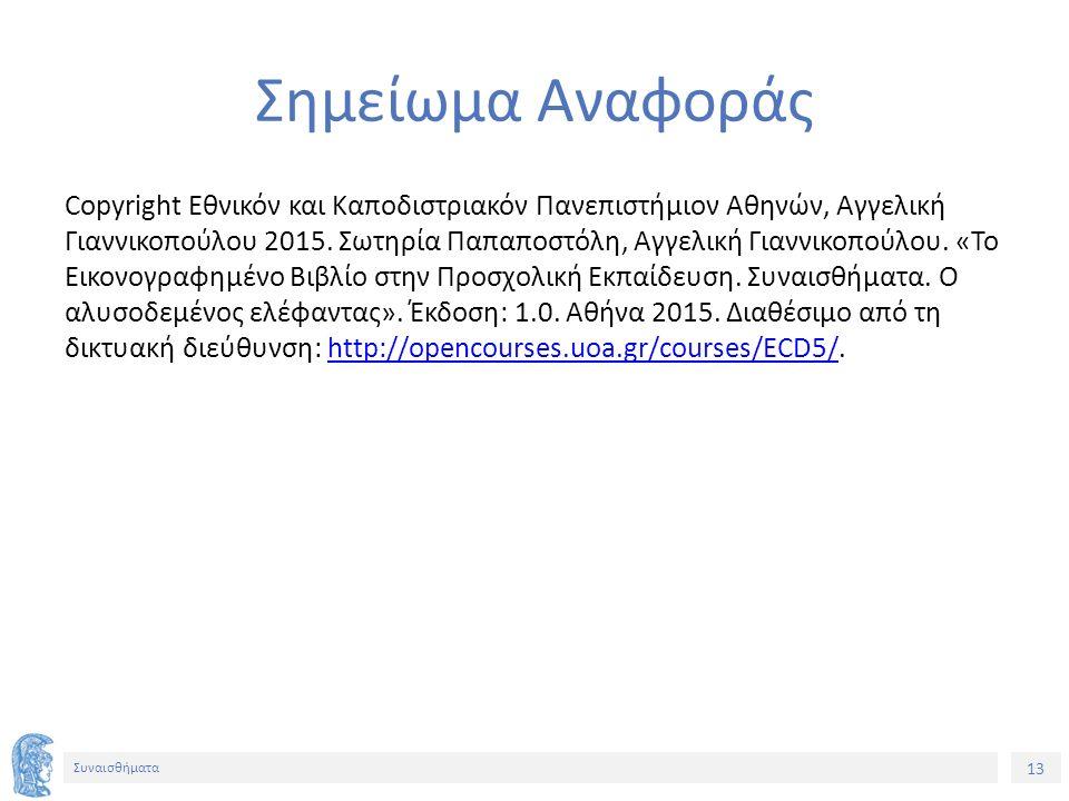 13 Συναισθήματα Σημείωμα Αναφοράς Copyright Εθνικόν και Καποδιστριακόν Πανεπιστήμιον Αθηνών, Αγγελική Γιαννικοπούλου 2015.