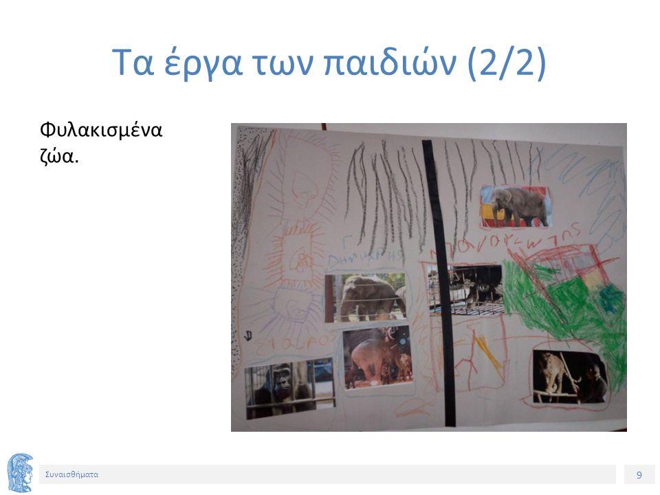 9 Συναισθήματα Φυλακισμένα ζώα. Τα έργα των παιδιών (2/2)