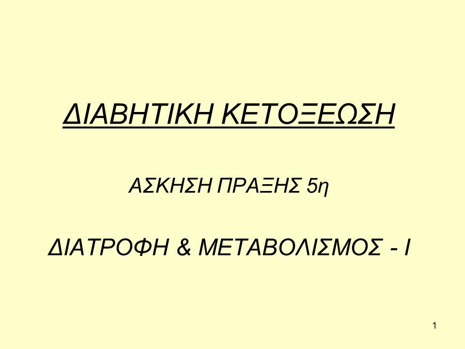 32 ΚΡΙΤΗΡΙΑ ΕΠΙΤΥΧΗΜΕΝΗΣ ΑΝΤΙΜΕΤΩΠΙΣΗΣ ΔΚΟ Γλυκόζη αίματος < 200 mg/dL HCO 3 ≥ 18 mEq/L Φλεβικό pH > 7,30 Χάσμα ανιόντων < 12 mEq/L Διόρθωση υπερώσμωσης Έξοδος από το κώμα