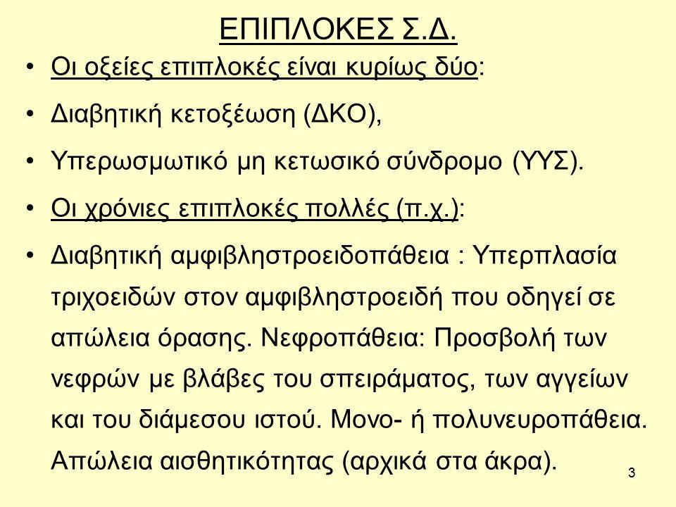 34 Αρχές διαιτητικής για ΣΔ Καταμερισμός των υδατανθράκων μέσα στην ημέρα.