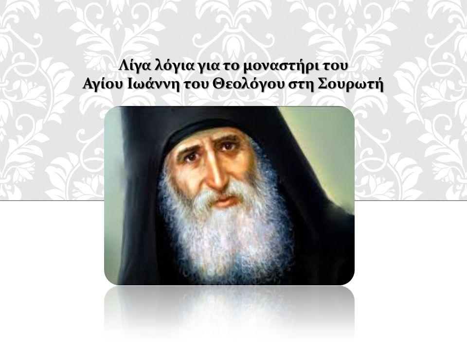 Λίγα λόγια για το μοναστήρι του Αγίου Ιωάννη του Θεολόγου στη Σουρωτή