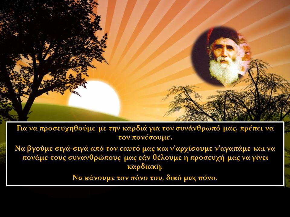 Η ταπείνωση δεν είναι μια πνευματική μιζέρια - … όπως οι άνθρωποι νομίζουν Είναι μια πνευματική ΑΡΧΟΝΤΙΑ…