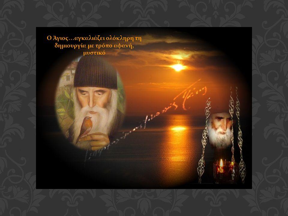 Ο Άγιος … αγκαλιάζει ολόκληρη τη δημιουργία με τρόπο αφανή, μυστικό
