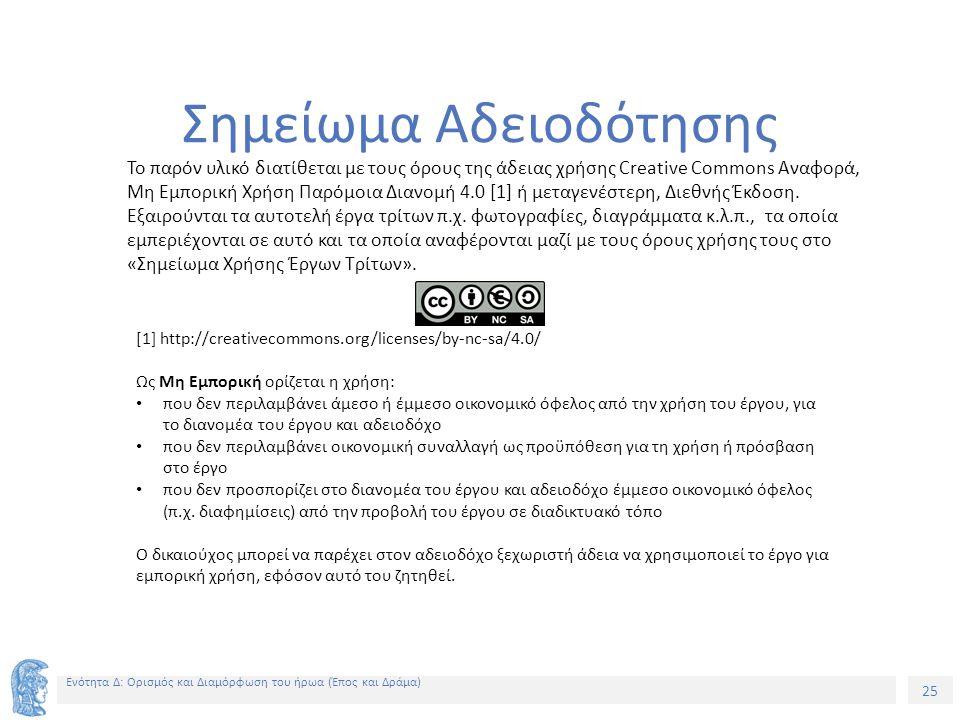 25 Ενότητα Δ: Ορισμός και Διαμόρφωση του ήρωα (Έπος και Δράμα) Σημείωμα Αδειοδότησης Το παρόν υλικό διατίθεται με τους όρους της άδειας χρήσης Creative Commons Αναφορά, Μη Εμπορική Χρήση Παρόμοια Διανομή 4.0 [1] ή μεταγενέστερη, Διεθνής Έκδοση.