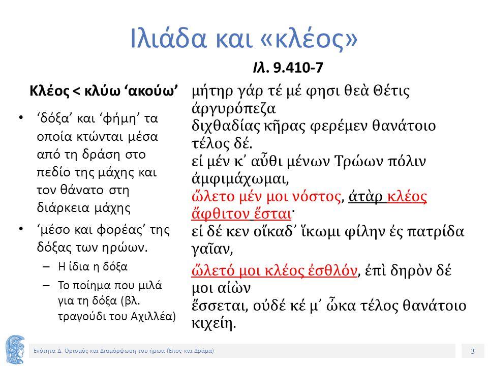 24 Ενότητα Δ: Ορισμός και Διαμόρφωση του ήρωα (Έπος και Δράμα) Σημείωμα Αναφοράς Copyright Εθνικόν και Καποδιστριακόν Πανεπιστήμιον Αθηνών, Σοφία Παπαϊωάννου 2014.