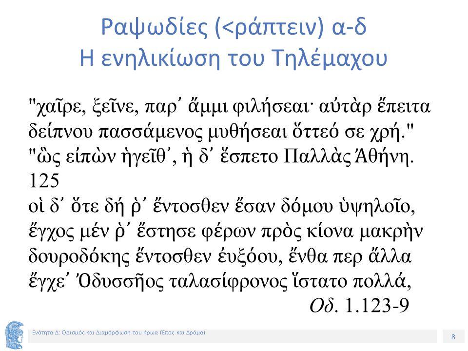 19 Ενότητα Δ: Ορισμός και Διαμόρφωση του ήρωα (Έπος και Δράμα) Τηλέμαχος και Νέστορας Οδ.