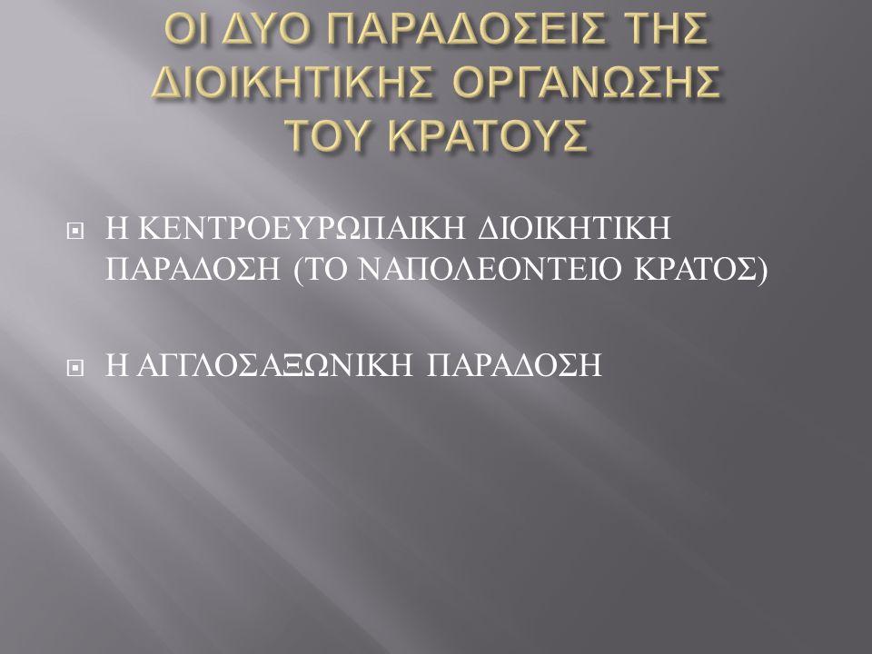  Η ΚΕΝΤΡΟΕΥΡΩΠΑΙΚΗ ΔΙΟΙΚΗΤΙΚΗ ΠΑΡΑΔΟΣΗ ( ΤΟ ΝΑΠΟΛΕΟΝΤΕΙΟ ΚΡΑΤΟΣ )  Η ΑΓΓΛΟΣΑΞΩΝΙΚΗ ΠΑΡΑΔΟΣΗ