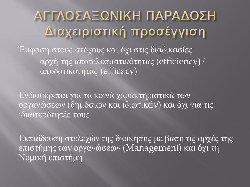 Έμφαση στους στόχους και όχι στις διαδικασίες αρχή της αποτελεσματικότητας (efficiency) / αποδοτικότητας (efficacy) Ενδιαφέρεται για τα κοινά χαρακτηρ