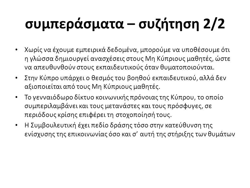 συμπεράσματα – συζήτηση 2/2 Χωρίς να έχουμε εμπειρικά δεδομένα, μπορούμε να υποθέσουμε ότι η γλώσσα δημιουργεί ανασχέσεις στους Μη Κύπριους μαθητές, ώστε να απευθυνθούν στους εκπαιδευτικούς όταν θυματοποιούνται.