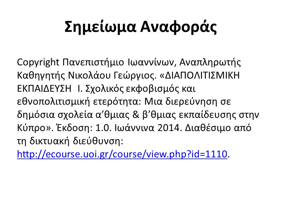 Σημείωμα Αναφοράς Copyright Πανεπιστήμιο Ιωαννίνων, Αναπληρωτής Καθηγητής Νικολάου Γεώργιος.