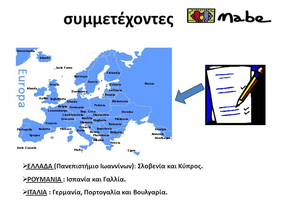 συμμετέχοντες  ΕΛΛΑΔΑ (Πανεπιστήμιο Ιωαννίνων) : Σλοβενία και Κύπρος.  ΡΟΥΜΑΝΙΑ : Ισπανία και Γαλλία.  ΙΤΑΛΙΑ : Γερμανία, Πορτογαλία και Βουλγαρία.