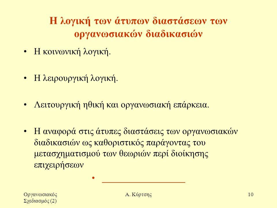 Οργανωσιακός Σχεδιασμός (2) Α. Κύρτσης10 Η λογική των άτυπων διαστάσεων των οργανωσιακών διαδικασιών Η κοινωνική λογική. Η λειρουργική λογική. Λειτουρ