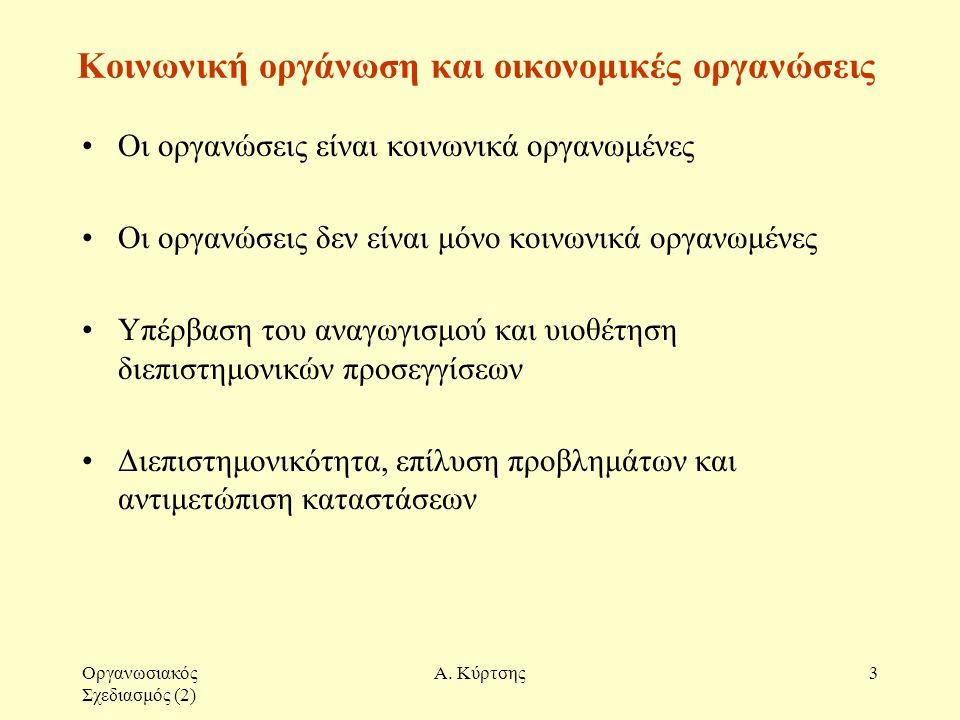 Οργανωσιακός Σχεδιασμός (2) Α. Κύρτσης3 Κοινωνική οργάνωση και οικονομικές οργανώσεις Οι οργανώσεις είναι κοινωνικά οργανωμένες Οι οργανώσεις δεν είνα