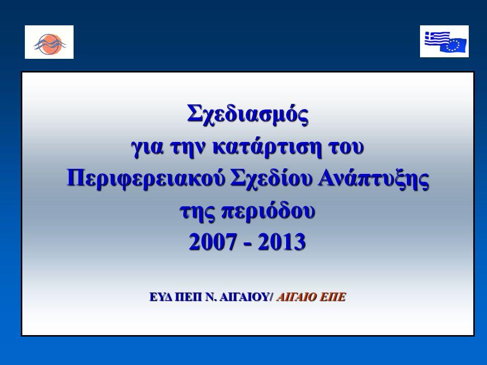 Σχεδιασμός για την κατάρτιση του Περιφερειακού Σχεδίου Ανάπτυξης της περιόδου 2007 - 2013 ΕΥΔ ΠΕΠ Ν. ΑΙΓΑΙΟΥ/ ΑΙΓΑΙΟ ΕΠΕ