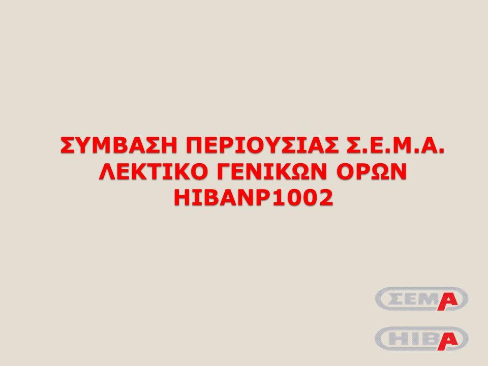 ΣΥΜΒΑΣΗ ΠΕΡΙΟΥΣΙΑΣ Σ.Ε.Μ.Α. ΛΕΚΤΙΚΟ ΓΕΝΙΚΩΝ ΟΡΩΝ HIBANP1002