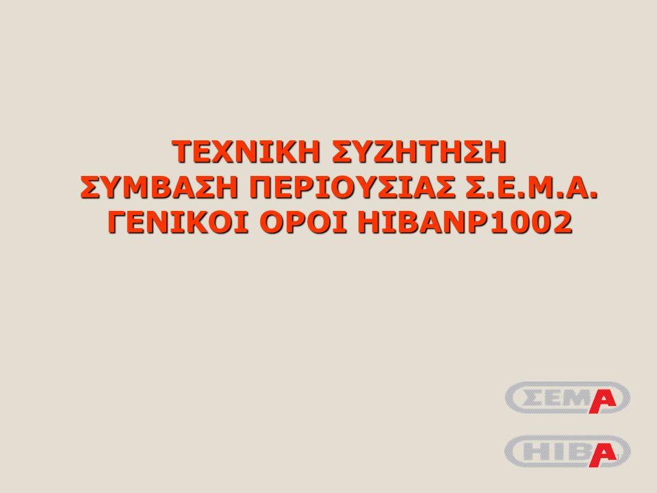 ΤΕΧΝΙΚΗ ΣΥΖΗΤΗΣΗ ΣΥΜΒΑΣΗ ΠΕΡΙΟΥΣΙΑΣ Σ.Ε.Μ.Α. ΓΕΝΙΚΟΙ ΟΡΟΙ HIBANP1002 10