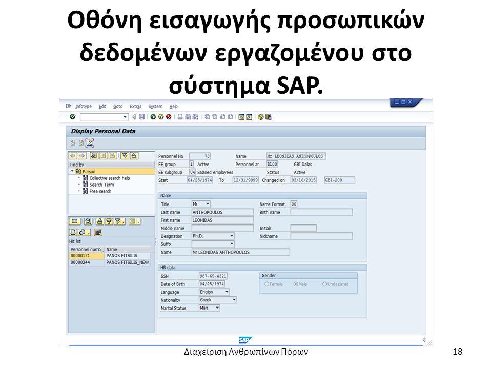 Οθόνη εισαγωγής προσωπικών δεδομένων εργαζομένου στο σύστημα SAP. Διαχείριση Ανθρωπίνων Πόρων18