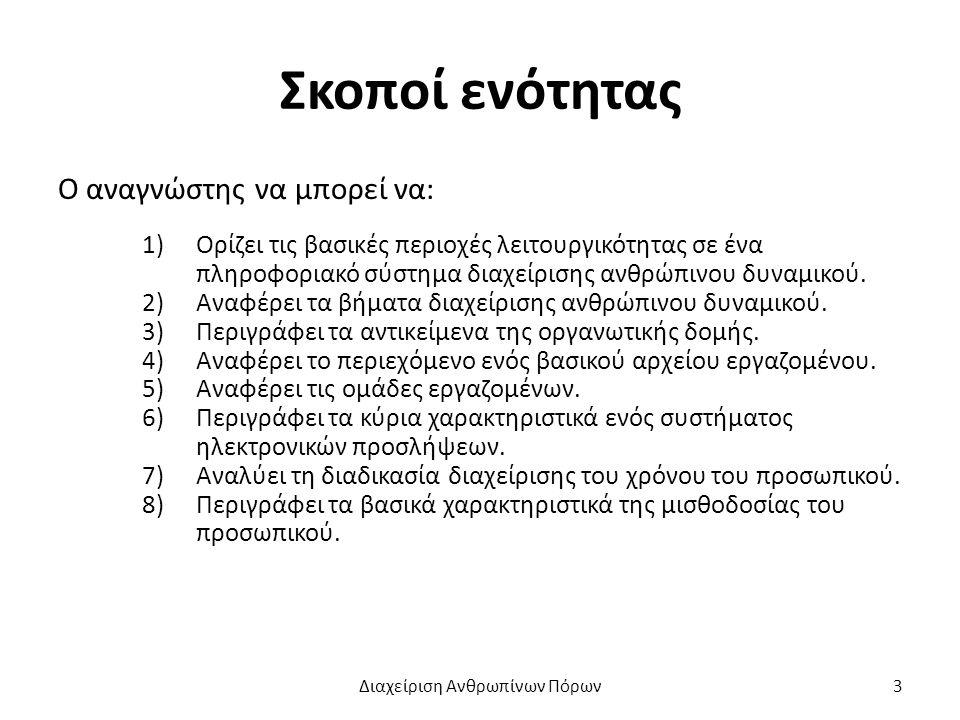 Οι τύποι πληροφοριών (infotypes) Τα προσωπικά στοιχεία (Personal Data).