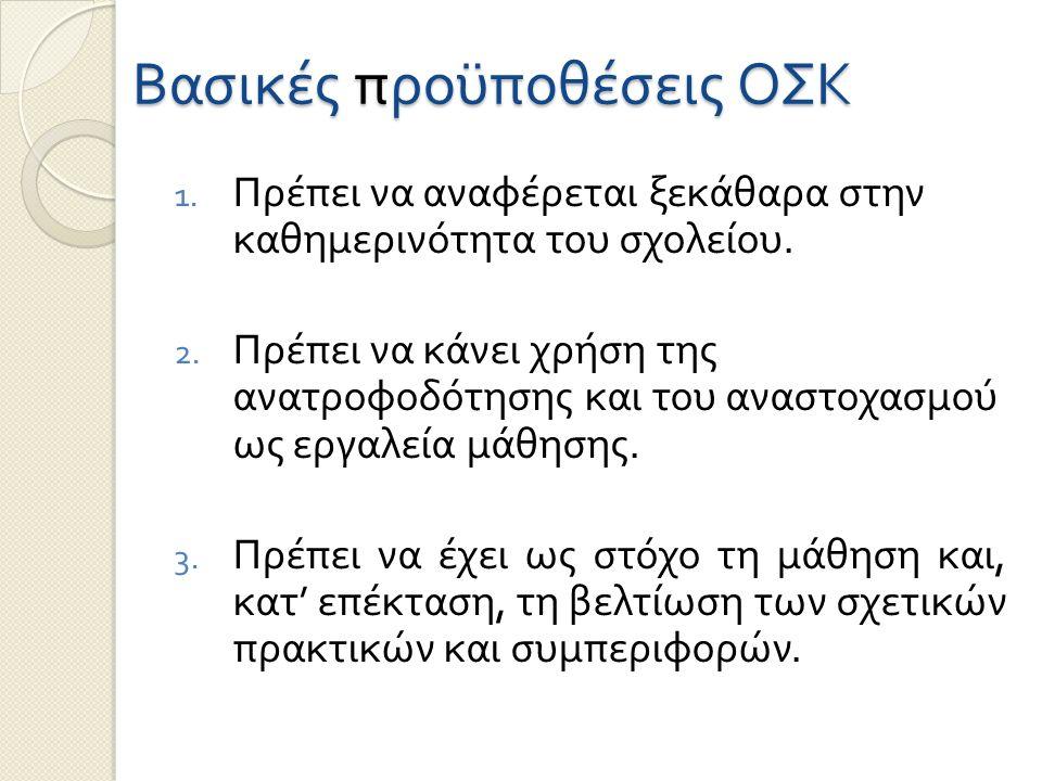 Βασικές προϋποθέσεις ΟΣΚ 1. Πρέπει να αναφέρεται ξεκάθαρα στην καθημερινότητα του σχολείου.