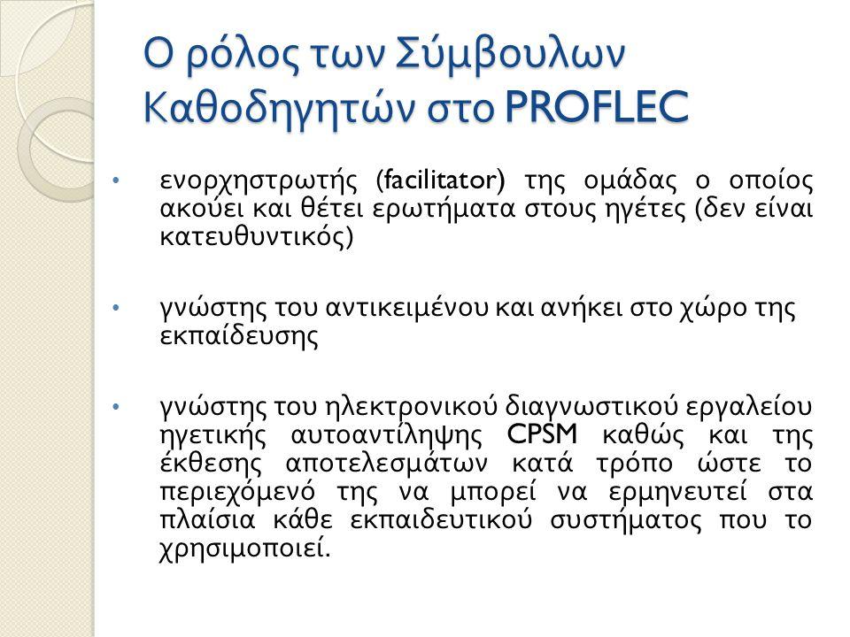 Ο ρόλος των Σύμβουλων Καθοδηγητών στο PROFLEC ενορχηστρωτής (facilitator) της ομάδας ο οποίος ακούει και θέτει ερωτήματα στους ηγέτες ( δεν είναι κατε