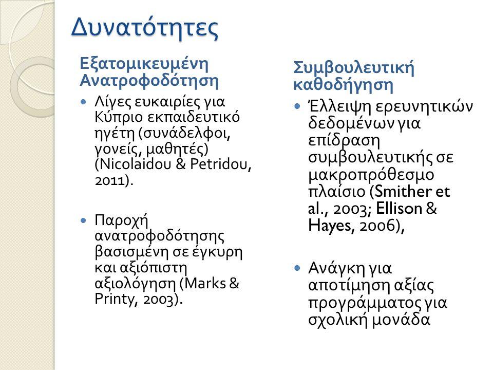 Δυνατότητες Εξατομικευμένη Ανατροφοδότηση Λίγες ευκαιρίες για Κύπριο εκπαιδευτικό ηγέτη ( συνάδελφοι, γονείς, μαθητές ) (Nicolaidou & Petridou, 2011).