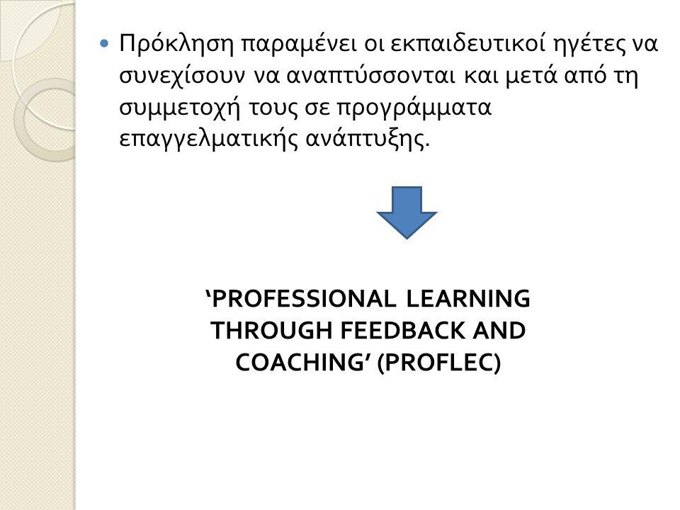 Πρόκληση παραμένει οι εκπαιδευτικοί ηγέτες να συνεχίσουν να αναπτύσσονται και μετά από τη συμμετοχή τους σε προγράμματα επαγγελματικής ανάπτυξης. 'PRO