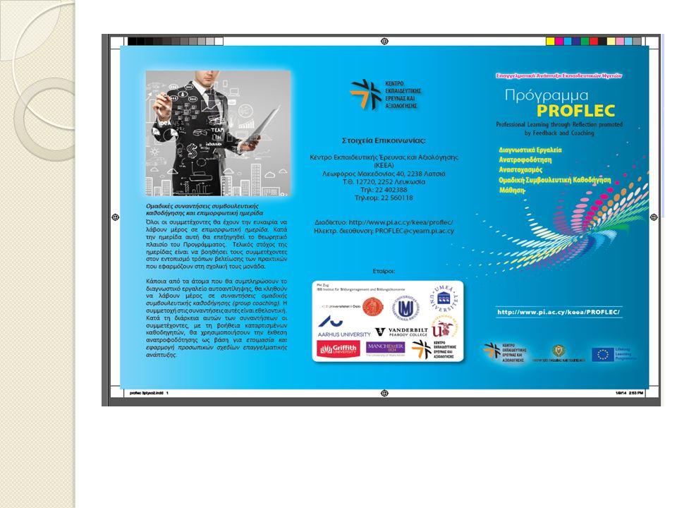 Το Πρόγραμμα PROFLEC Βασικός στόχος : Η ανάπτυξη και η εφαρμογή ενός εργαλείου διάγνωσης το οποίο μπορεί να χρησιμοποιηθεί στα πλαίσια προγραμμάτων επαγγελματικής ανάπτυξης το οποίο όμως επιτρέπει να συνεχιστεί η ανάπτυξη και μετά την ολοκλήρωση του προγράμματος.
