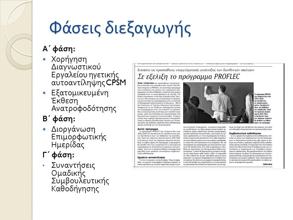 Φάσεις διεξαγωγής Α΄ φάση : Χορήγηση Διαγνωστικού Εργαλείου ηγετικής αυτοαντίληψης CPSM Εξατομικευμένη Έκθεση Ανατροφοδότησης Β΄ φάση : Διοργάνωση Επιμορφωτικής Ημερίδας Γ΄ φάση : Συναντήσεις Ομαδικής Συμβουλευτικής Καθοδήγησης