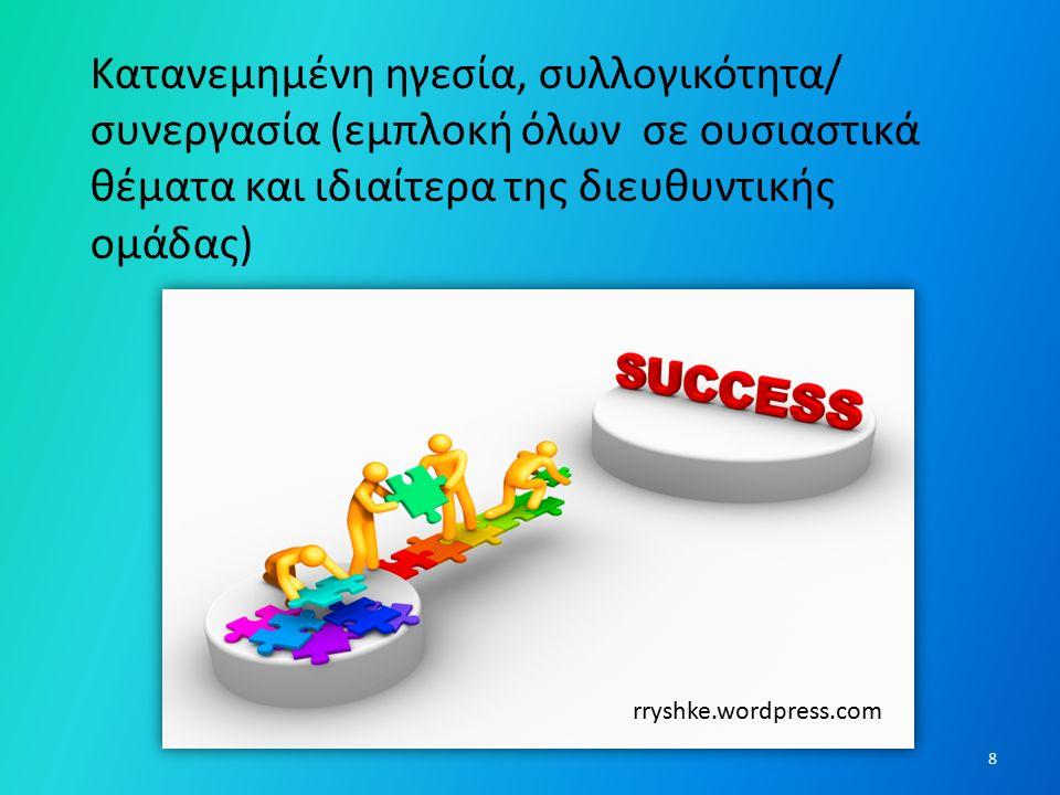 rryshke.wordpress.com Κατανεμημένη ηγεσία, συλλογικότητα/ συνεργασία (εμπλοκή όλων σε ουσιαστικά θέματα και ιδιαίτερα της διευθυντικής ομάδας) 8