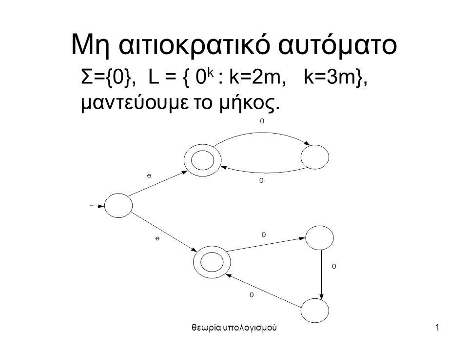 θεωρία υπολογισμού1 Μη αιτιοκρατικό αυτόματο Σ={0}, L = { 0 k : k=2m, k=3m}, μαντεύουμε το μήκος.