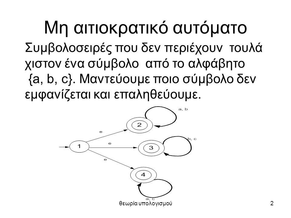 θεωρία υπολογισμού3 Πράξεις σε γλώσσες Οι γλώσσες είναι σύνολα και έχουμε τις πράξεις σε σύνολα, ένωση, τομή, συμπλή- ρωμα ως προς το Σ*.