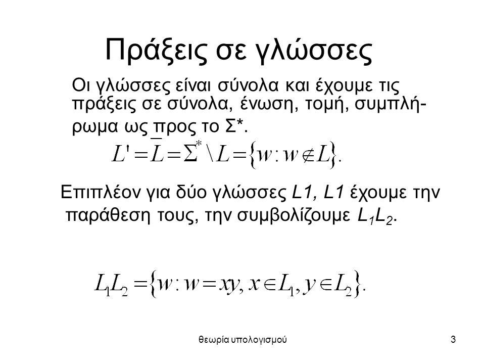 θεωρία υπολογισμού4 Πράξεις σε γλώσσες Κλειστότητα Kleene, συμβολισμός L*. Ορίζουμε Ορίζουμε