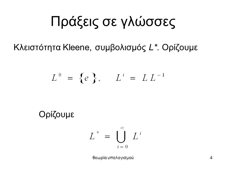 θεωρία υπολογισμού15 Ιδιότητες πράξεων Το αυτόματο δεν δέχεται την κενή συμβολοσειρά, προσθέτουμε μία νέα κατάσταση σαν αρχική και μία e μετάβαση στην αρχική κατάσταση του αυτόματου.