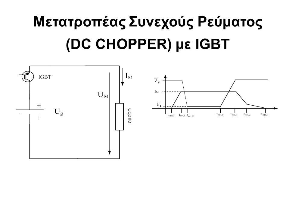 Μετατροπέας Συνεχούς Ρεύματος (DC CHOPPER) με IGBT
