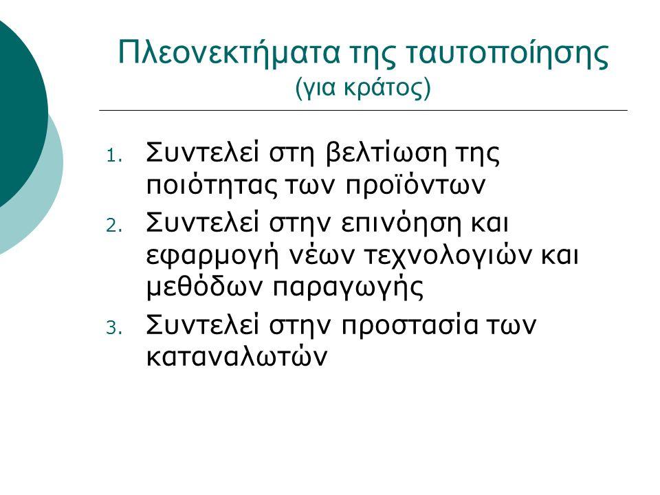 Πλεονεκτήματα της ταυτοποίησης (για κράτος) 1. Συντελεί στη βελτίωση της ποιότητας των προϊόντων 2.