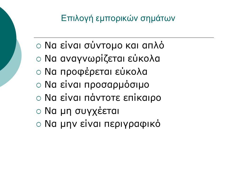 Επιλογή εμπορικών σημάτων  Να είναι σύντομο και απλό  Να αναγνωρίζεται εύκολα  Να προφέρεται εύκολα  Να είναι προσαρμόσιμο  Να είναι πάντοτε επίκαιρο  Να μη συγχέεται  Να μην είναι περιγραφικό