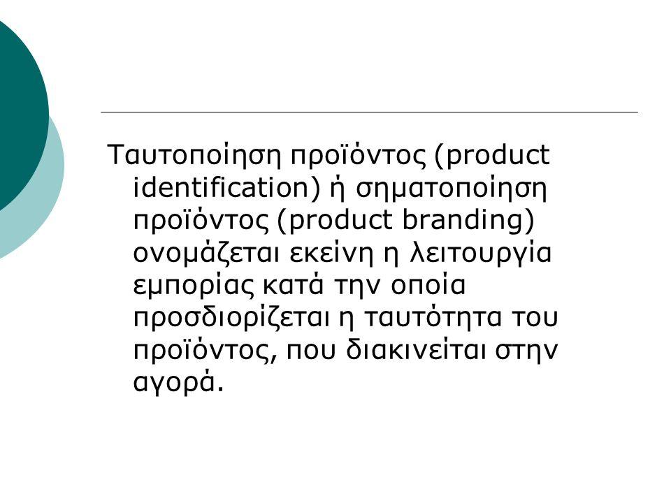 Ταυτοποίηση προϊόντος (product identification) ή σηματοποίηση προϊόντος (product branding) ονομάζεται εκείνη η λειτουργία εμπορίας κατά την οποία προσδιορίζεται η ταυτότητα του προϊόντος, που διακινείται στην αγορά.