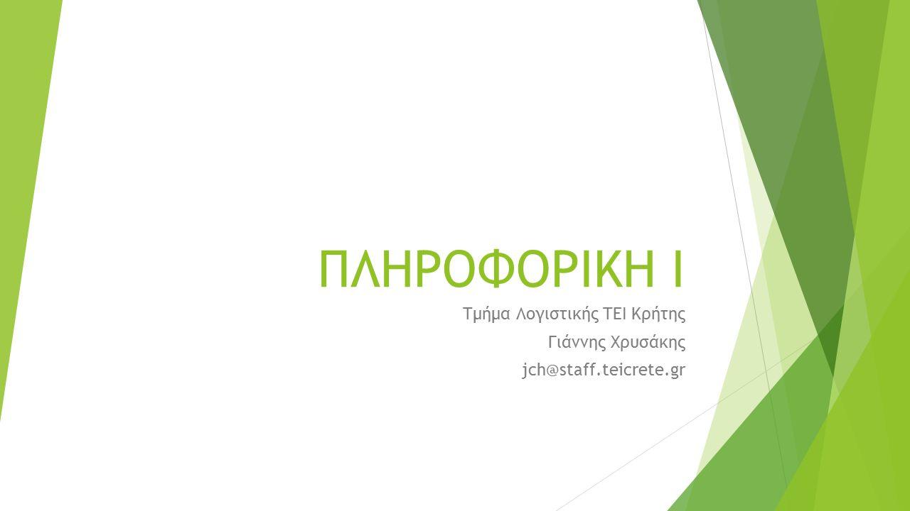 Θέματα 3 ης εβδομάδας  Αρχιγράμματα  Σύμβολα  Κεφαλίδες & Υποσέλιδα  Λίστες  Περιγράμματα & Σκίαση  Ορθογραφικός έλεγχος