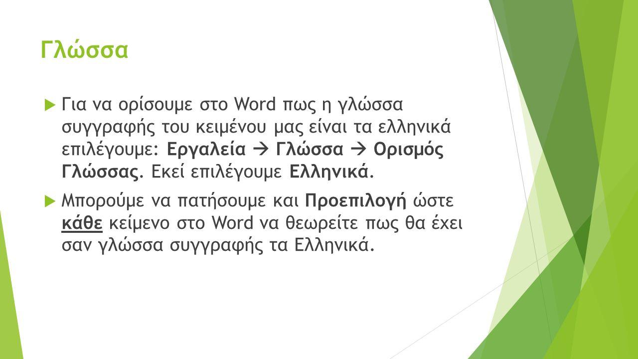 Γλώσσα  Για να ορίσουμε στο Word πως η γλώσσα συγγραφής του κειμένου μας είναι τα ελληνικά επιλέγουμε: Εργαλεία  Γλώσσα  Ορισμός Γλώσσας. Εκεί επιλ