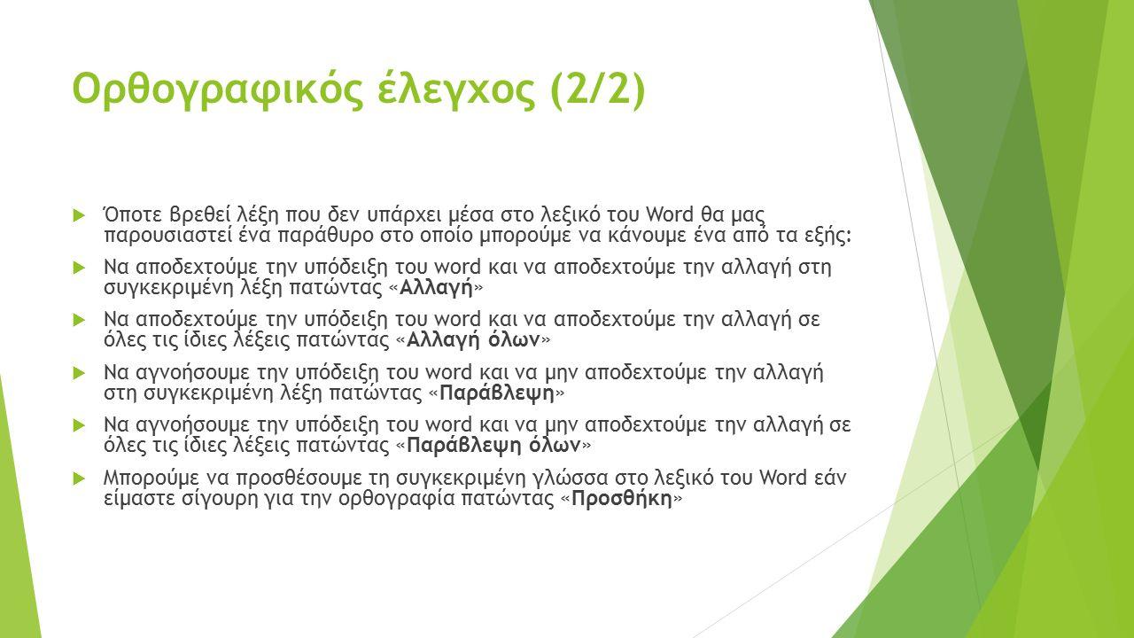 Ορθογραφικός έλεγχος (2/2)  Όποτε βρεθεί λέξη που δεν υπάρχει μέσα στο λεξικό του Word θα μας παρουσιαστεί ένα παράθυρο στο οποίο μπορούμε να κάνουμε