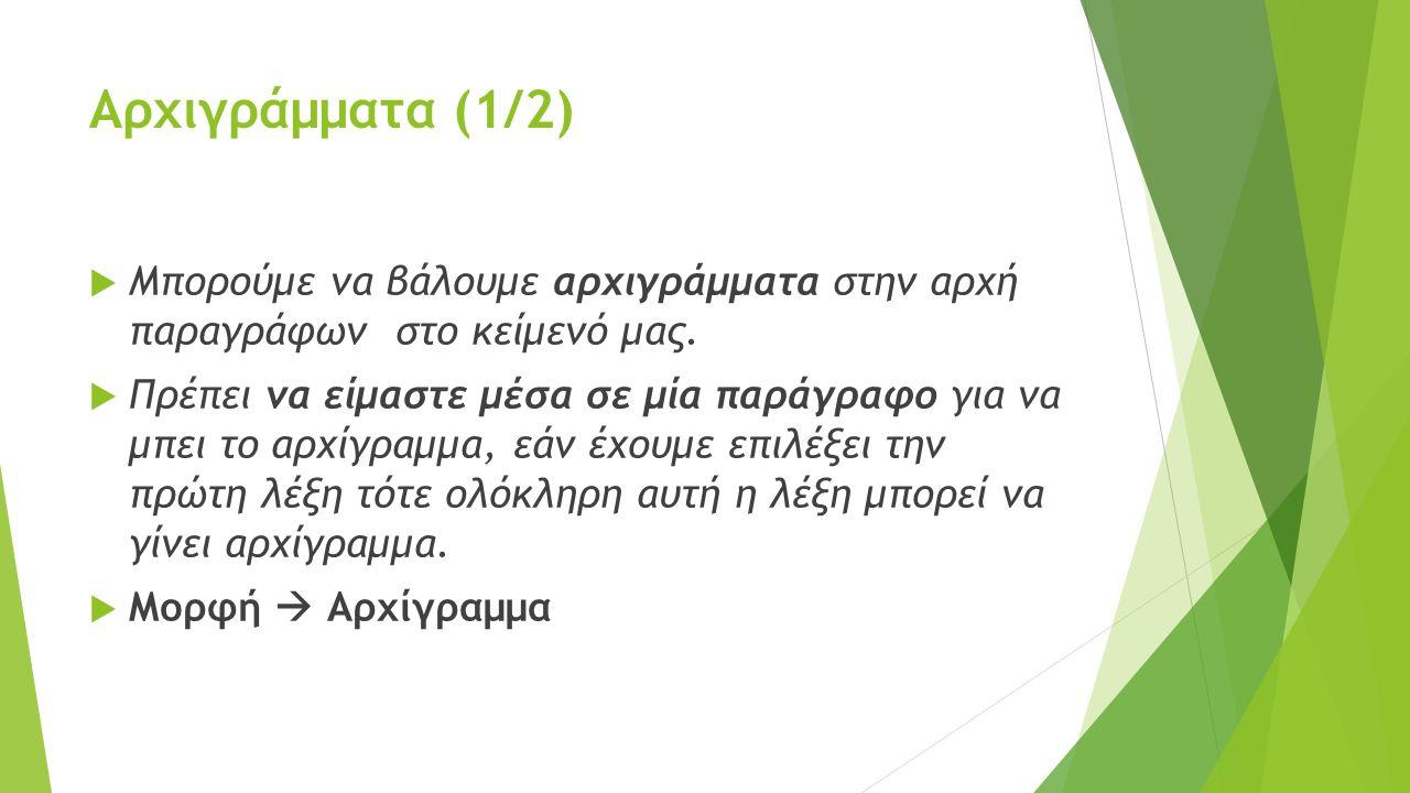 Αρχιγράμματα (2/2)  Θέση (Καμία, Ενσωματωμένο, στο περιθώριο)  Γραμματοσειρά  Γραμμές ενσωμάτωσης  Απόσταση από το κείμενο