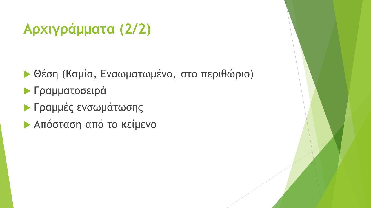 Ορθογραφικός έλεγχος (1/2)  Για να ελέγξουμε εάν ένα έγγραφο ή κάποιο κομμάτι του έχει σωστή ορθογραφία μπορούμε να χρησιμοποιήσουμε τον ορθογραφικό έλεγχο επιλέγοντας Εργαλεία  Ορθογραφικός και γραμματικός έλεγχος ή πατώντας το πλήκτρο F7.