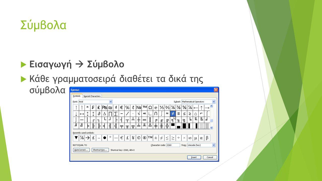 Σύμβολα  Εισαγωγή  Σύμβολο  Κάθε γραμματοσειρά διαθέτει τα δικά της σύμβολα