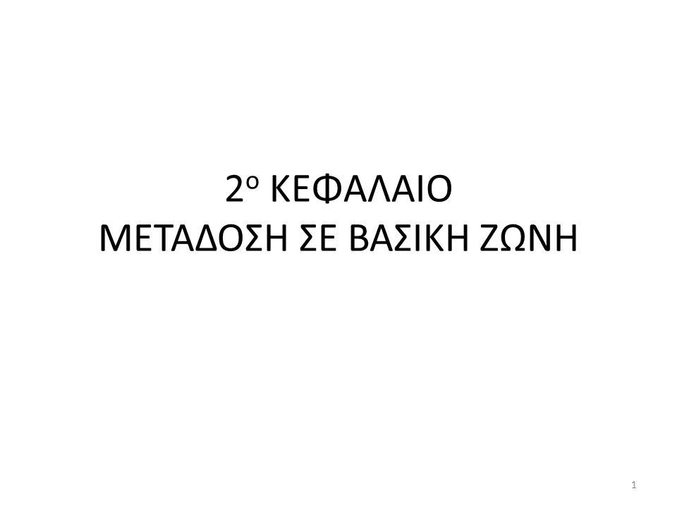2 ο ΚΕΦΑΛΑΙΟ ΜΕΤΑΔΟΣΗ ΣΕ ΒΑΣΙΚΗ ΖΩΝΗ 1