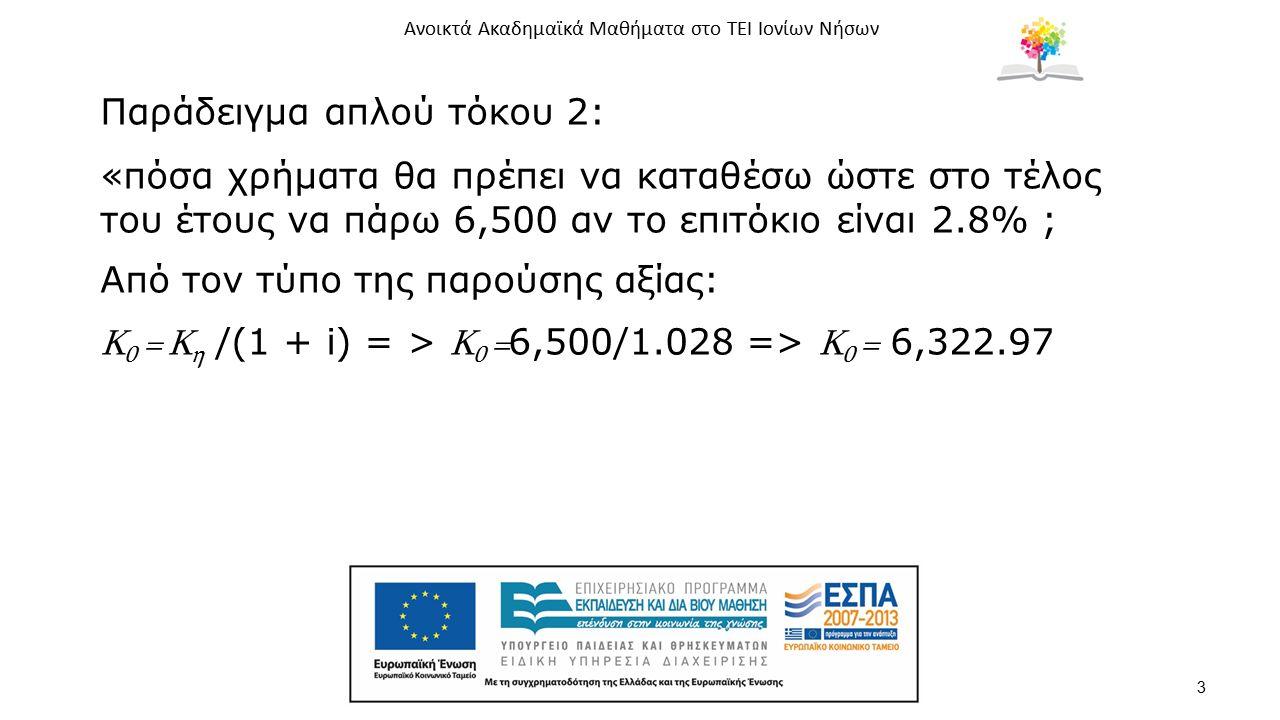 Ανοικτά Ακαδημαϊκά Μαθήματα στο ΤΕΙ Ιονίων Νήσων 3 Παράδειγμα απλού τόκου 2: «πόσα χρήματα θα πρέπει να καταθέσω ώστε στο τέλος του έτους να πάρω 6,50