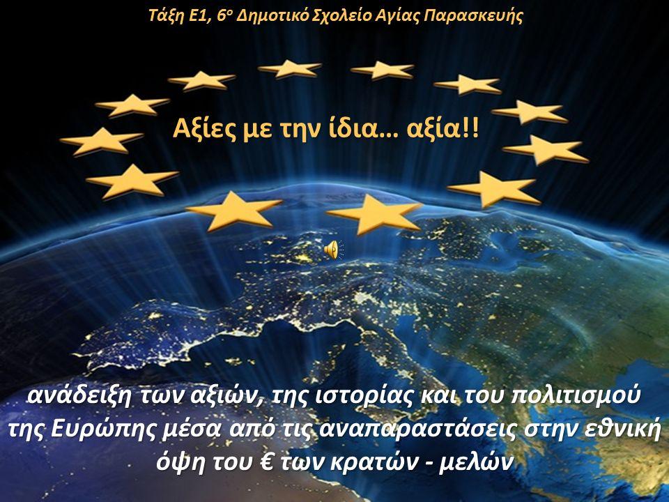 Αξίες με την ίδια… αξία!! ανάδειξη των αξιών, της ιστορίας και του πολιτισμού της Ευρώπης μέσα από τις αναπαραστάσεις στην εθνική όψη του € των κρατών