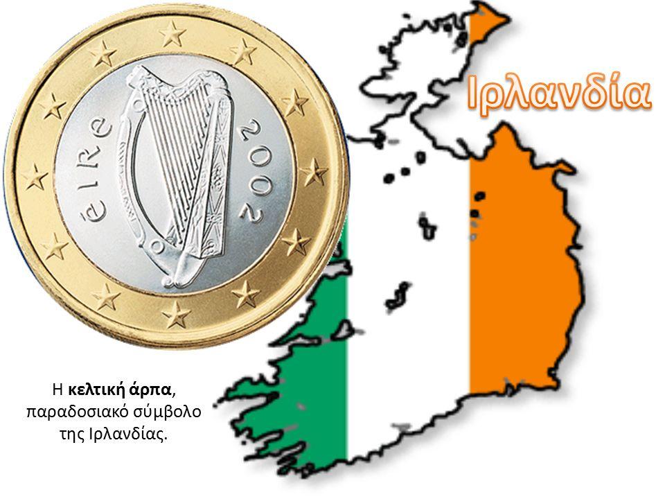 Η κελτική άρπα, παραδοσιακό σύμβολο της Ιρλανδίας.